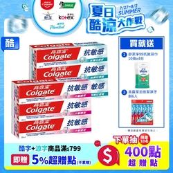 【高露潔】抗敏感牙膏6入組