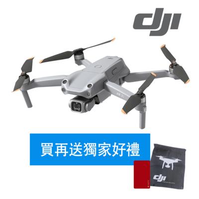 DJI Air 2S 空拍機-暢飛套裝 內含一年版Care (先創公司貨)