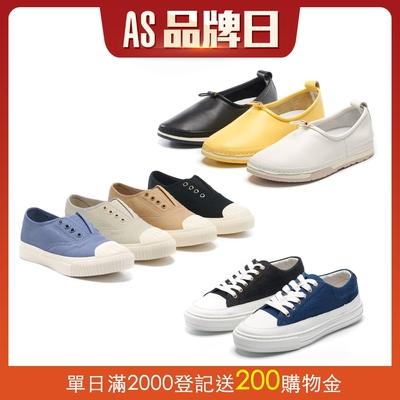 【超級品牌日】AS集團-春夏休閒鞋-五款任選