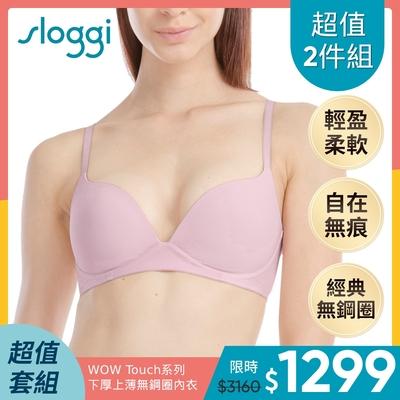 sloggi wow touch 系列下厚上薄罩杯無鋼圈內衣福袋2件組