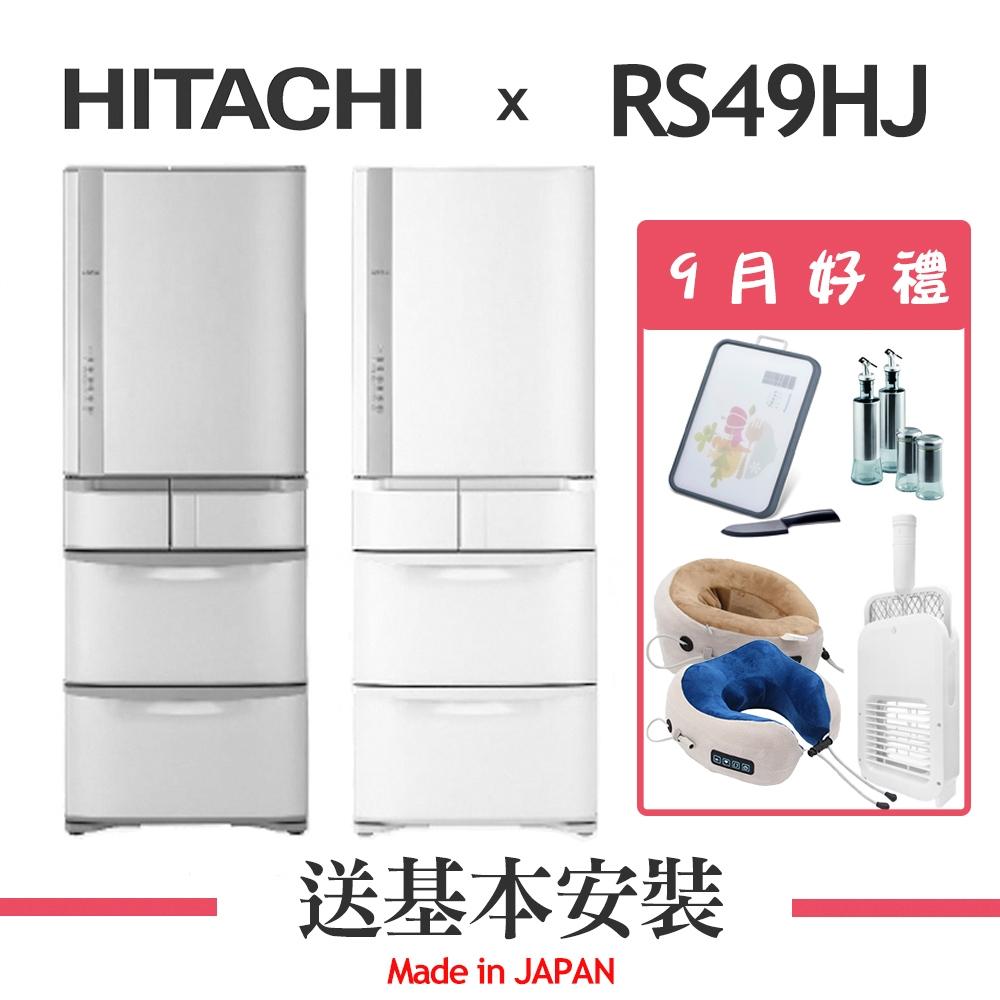 (9/1-30送2000超贈點)HITACHI日立 483L 日本製 1級變頻eco智慧5門電冰箱 RS49HJ