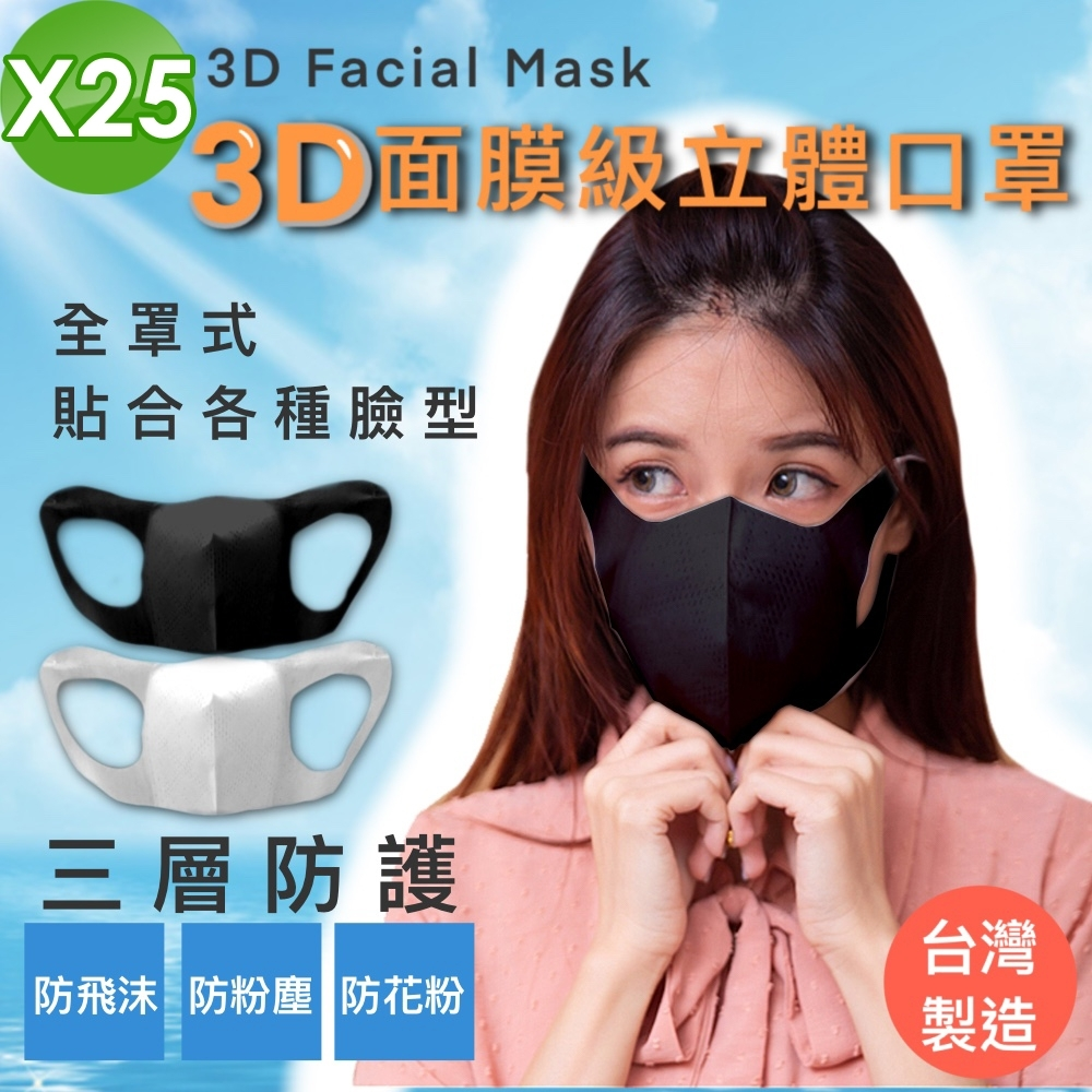 全防護 外銷款 台灣製 3層防護 面膜級 3D立體口罩-25入(溶噴熔噴不織布成人大人兒童小孩)