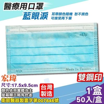 宏瑋 醫療口罩(雙鋼印)(藍眼淚-耳帶隨機)-50入/盒