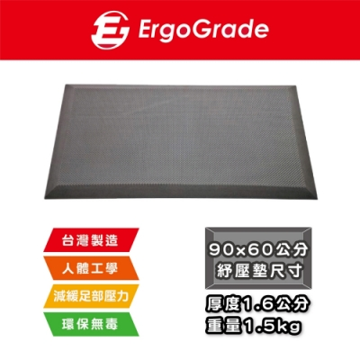 ErgoGrade 抗疲勞紓壓墊(EGMAT960)/釋壓抗疲勞墊/NBR健康墊/護腳彈性軟墊/久站舒壓墊/減壓舒緩運動