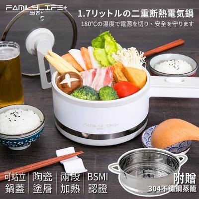 【FL生活+】1.7公升雙層隔熱美食鍋-三色任選(FL-256)