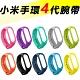 小米手環4單色錶帶腕帶(副廠) product thumbnail 1