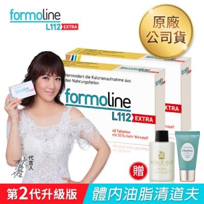 芙媚琳-FORMOLINE-L112-EXTRA窈窕加強錠 48錠x2盒(德國L112 升級版)