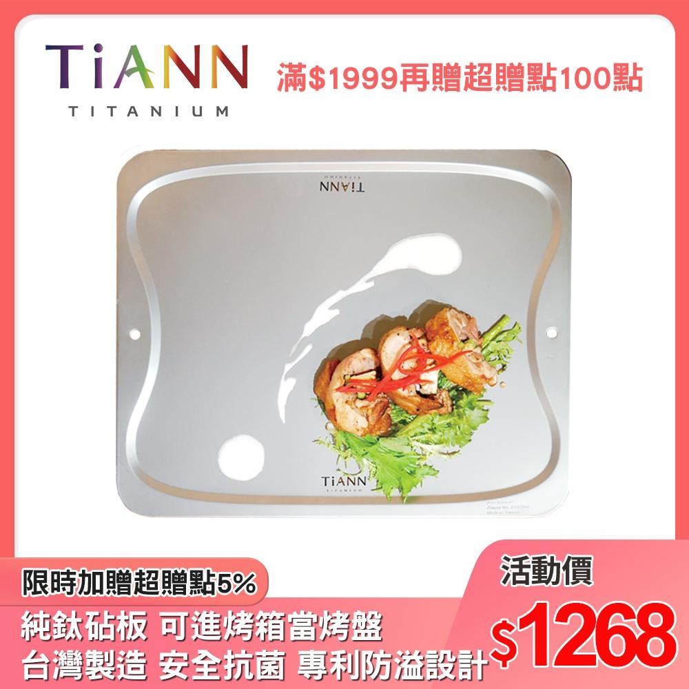 【鈦安TiANN】專利鈦砧板/切菜板/砧板/抗菌砧板/萬用沾板/烘焙烤盤/露營餐盤