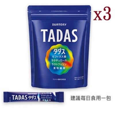 (折價券加贈隨身包x1)SUNTORY 三得利 TADAS 比菲禦力菌(30日份/ 袋)x 3袋