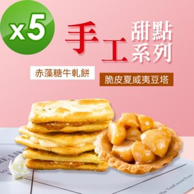 順便幸福 牛軋餅+豆塔組合包5包 口味任選(15入/包) 蛋奶素