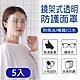 抗疫防飛沫 鏡架式多功能高透明防護面罩 5入組 product thumbnail 1