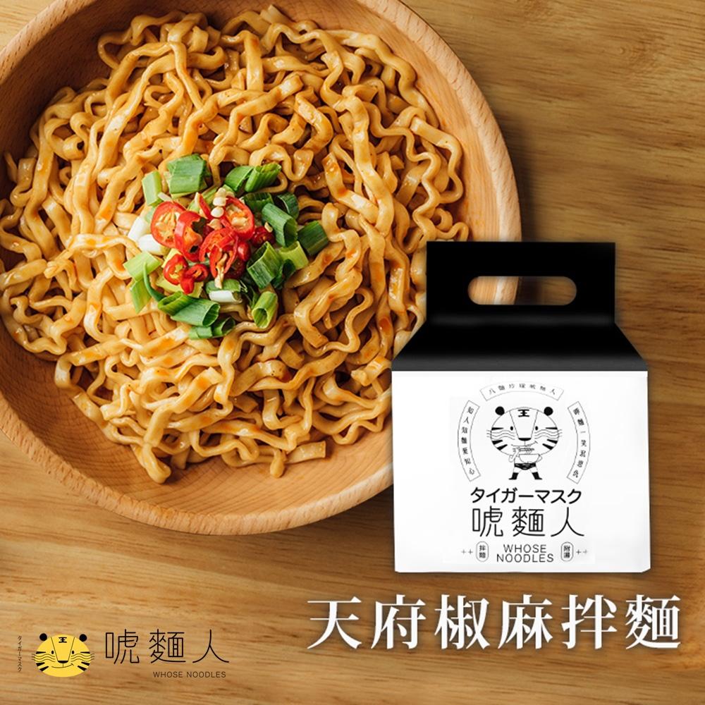 (任選)唬麵人 天府椒麻拌麵(5入袋)