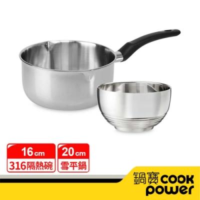 【CookPower鍋寶】不鏽鋼20CM雪平鍋外宿方便組(適用電磁爐) EO-HT0200SSB3616