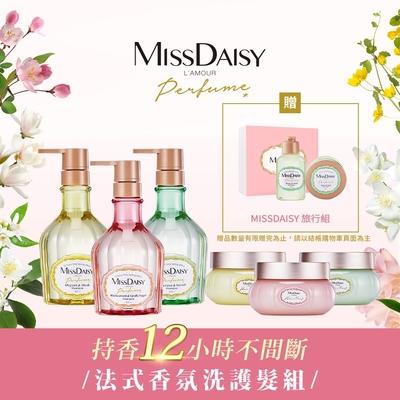 (獨家送好禮)MISSDAISY 香氛洗髮精500mL+香氛修護髮膜250mL(6款香味任選) 送香氛洗護旅行組