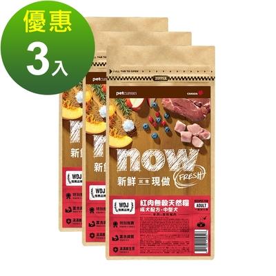 Now! 紅肉無穀天然糧 中型犬配方 300克 三件組