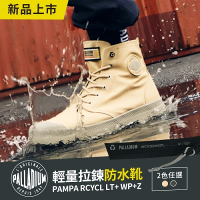 [時時樂] PALLADIUM PAMPA RCYCL LT+ WP+Z再生纖維輕量防水靴-中性-兩色任選