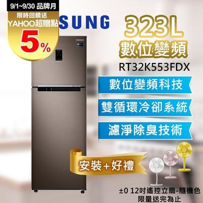 SAMSUNG三星 323L 一級變頻 雙循環雙門冰箱 RT32K553FDX/TW