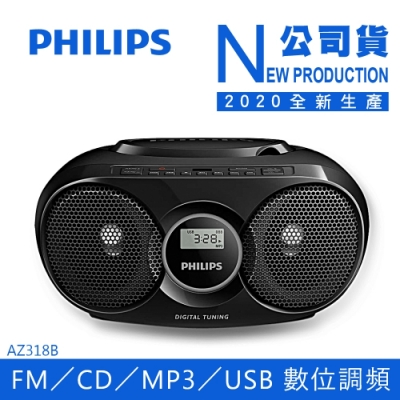 [時時樂限定]PHILIPS飛利浦 AZ318B/96 手提CD/MP3/USB音響