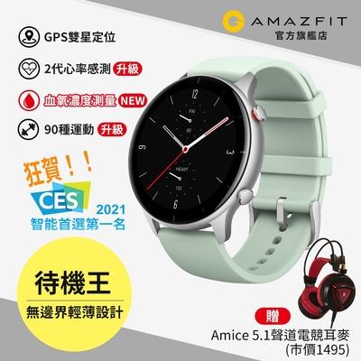 Amazfit華米 GTR2e 特仕升級版智慧手錶 冰湖綠 健康智能運動GPS心律監測 血氧監測