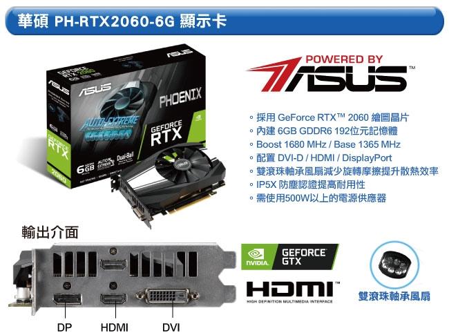 華碩B450平台[浩天星將]R7八核RTX2060獨顯電玩機