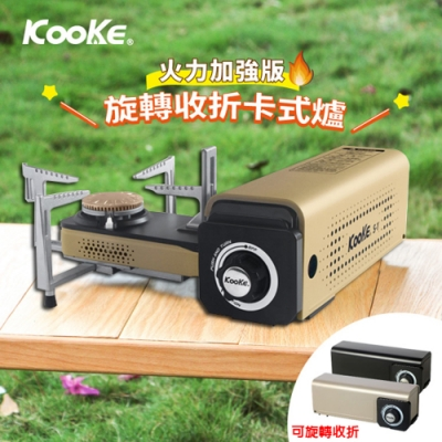 【Kooke】火力加強版 得獎品 酷客炫 可旋轉折疊卡式瓦斯爐(五重主動式安全防護)_香檳金