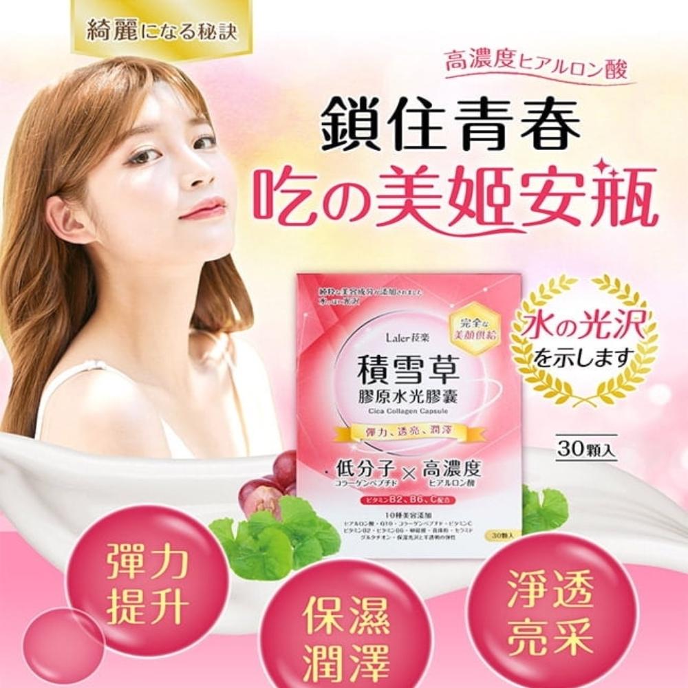 【Laler菈楽】 美顏供給-積雪草膠原水光膠囊(30顆/盒)