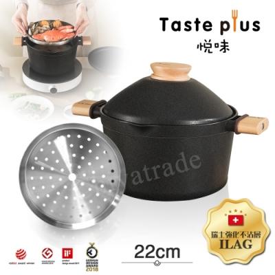 Taste Plus悅味 元木 鑽石塗層內外不沾湯鍋 燉煮鍋 贈蒸盤-IH全對應設計 22cm/4.1L(上蓋變碗設計)