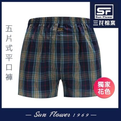 男內褲 三花SunFlower5片式男平口褲.四角褲_藍彩格