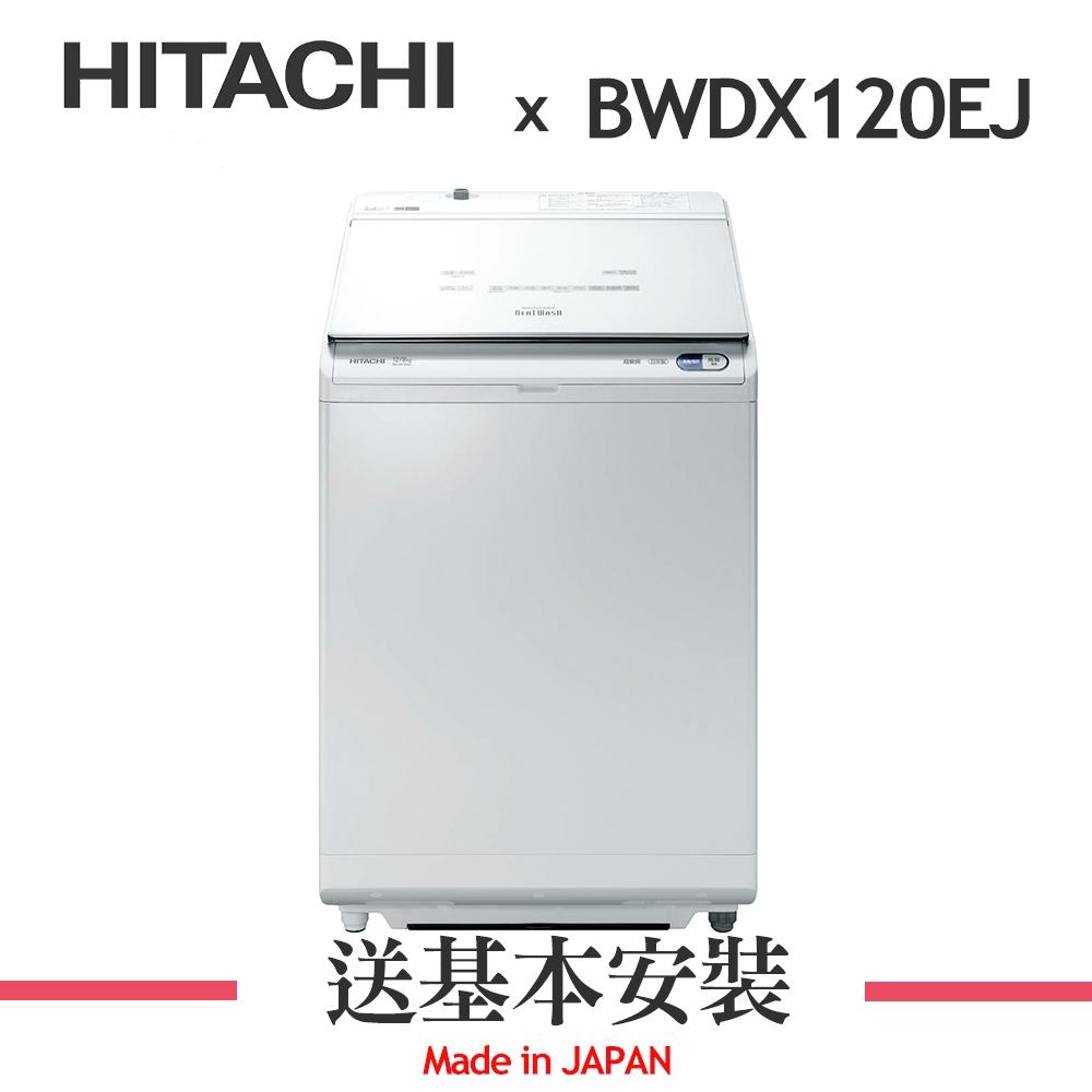 (8/1-31送2%超贈點)HITACHI日立 12KG 日本製 變頻直立式洗脫烘洗衣機 BWDX120EJ