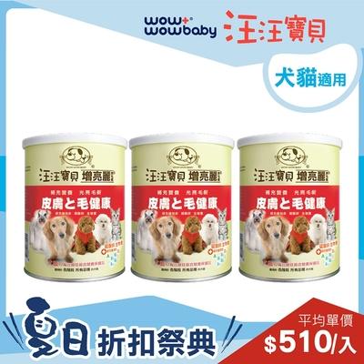 贈美容圍裙 汪汪寶貝 寵物毛髮保健營養品 增亮麗350g 三入組(犬貓適用)