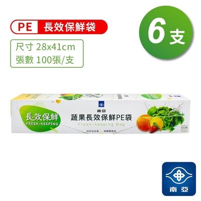 南亞 蔬果 長效保鮮 PE袋 保鮮袋 (28*41cm)(100張/支) (6支)