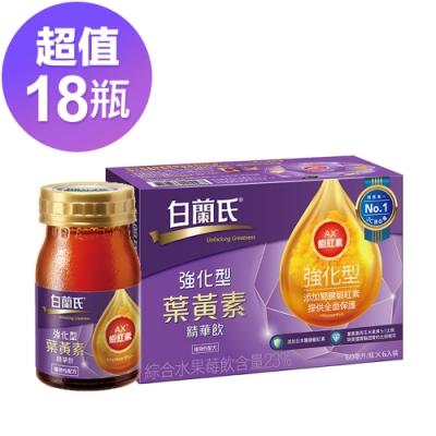 白蘭氏強化型葉黃素精華飲18入(60ml)