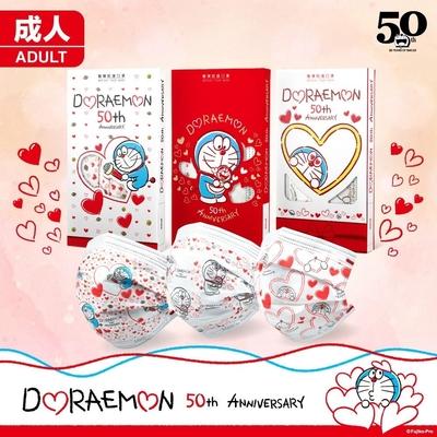 華淨醫用 哆啦A夢50週年紀念款口罩-愛心哆啦-成人用 (10入/盒)