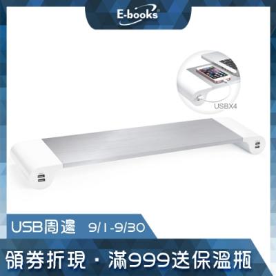 E-books K17 鋁合金4.<b>2</b>A四孔USB多功能支撐架