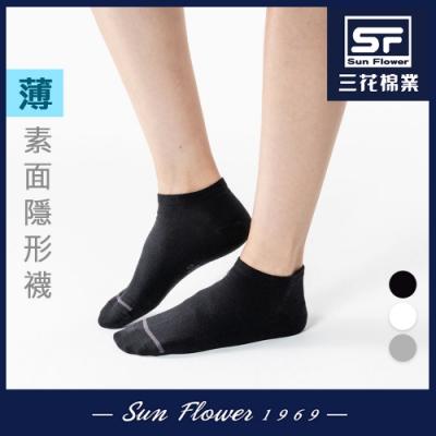 襪.襪子 三花SunFlower素面隱形襪(薄款)