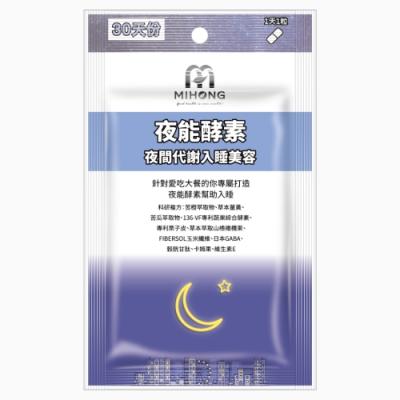 MIHONG 夜能酵素-夜間入睡(30顆/包) 代謝+入睡+美容