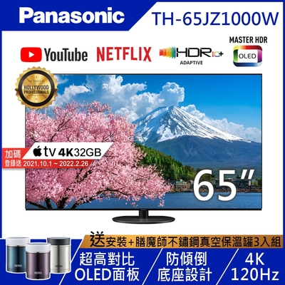 Panasonic國際 65吋 4K UHD OLED連網液晶顯示器+視訊盒 TH-65JZ1000W