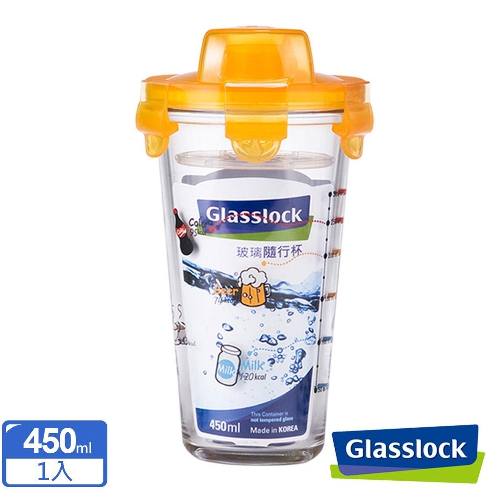 [買一送一]Glasslock 玻璃隨行杯450ml (橘)