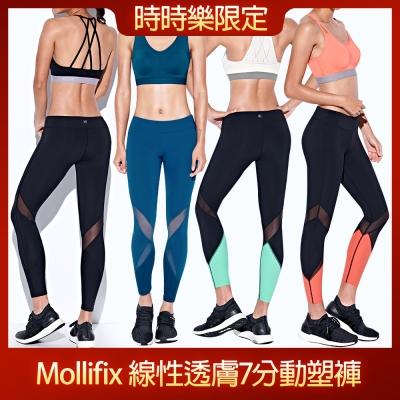 [獨家限定]Mollifix線性透膚動塑褲★任2件再享88折