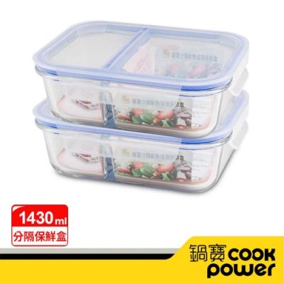 【CookPower鍋寶】大容量耐熱分隔玻璃保鮮盒2件組 EO-BVG1431Z2
