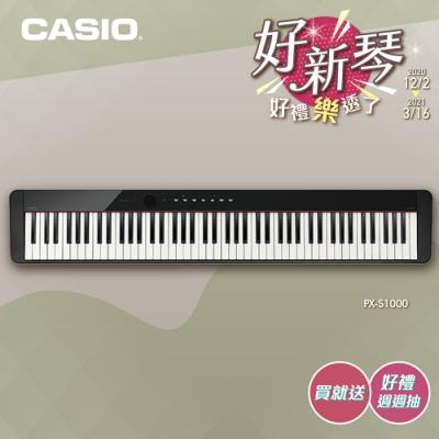 CASIO卡西歐原廠直營Privia數位鋼琴PX-S1000單主機