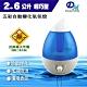 【Denil Milu宇晨】2.6L超大容量香薰水氧加濕機MU-202C product thumbnail 1