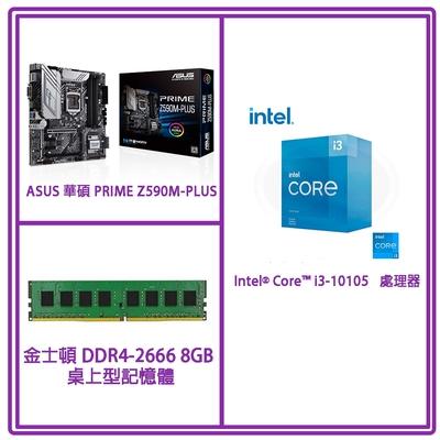 Intel i3-10105 + ASUS華碩 PRIME Z590M-PLUS 主機板+ 金士頓 DDR4-2666 8GB 桌上型記憶體