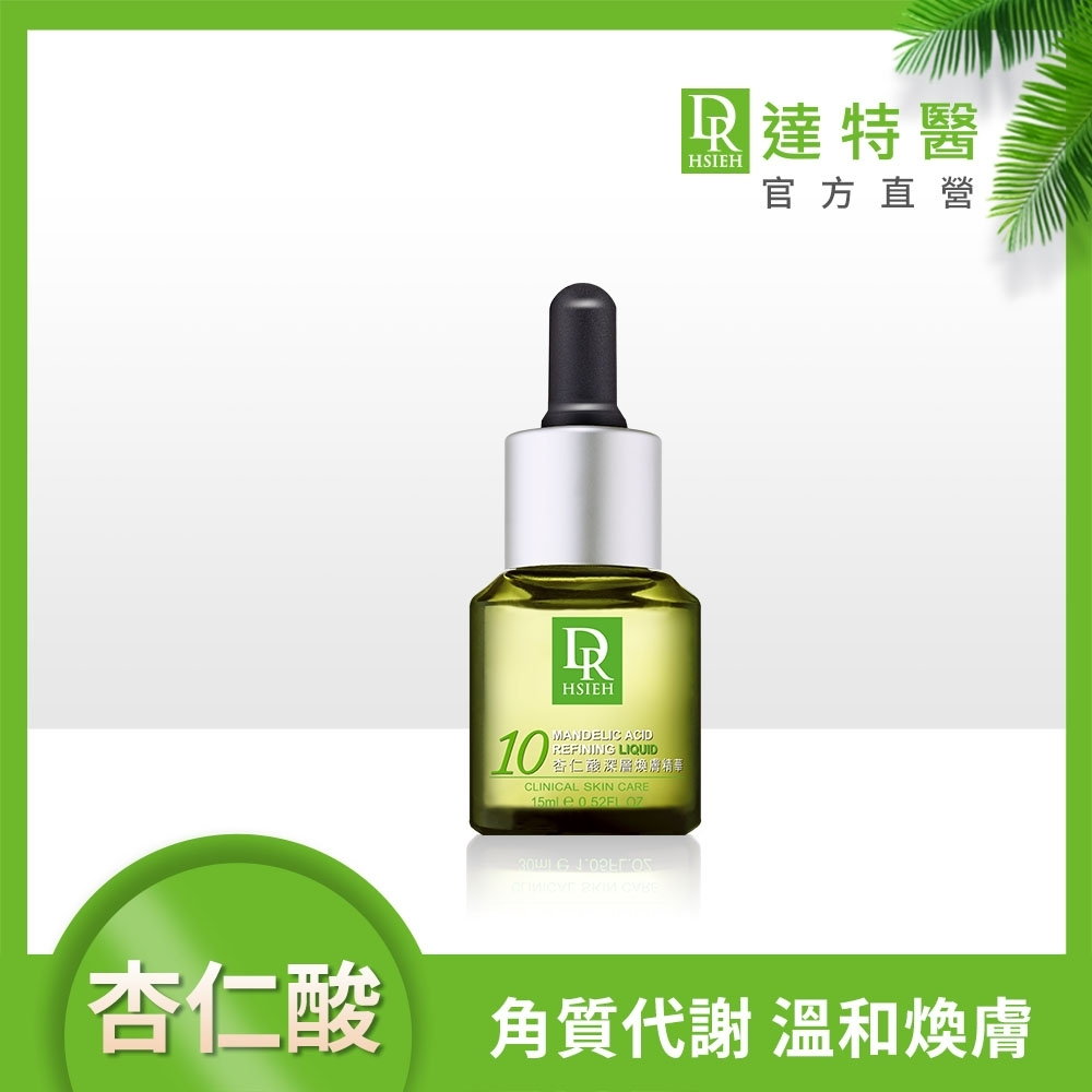 Dr.Hsieh 10%杏仁酸深層煥膚精華15ml