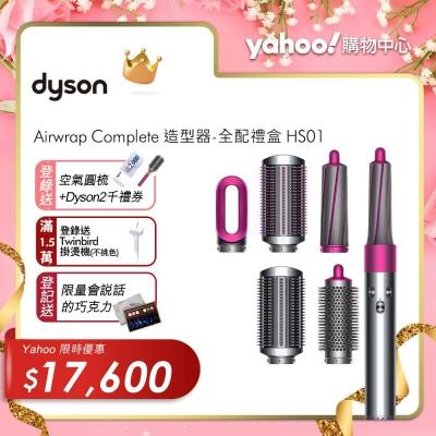 Dyson 戴森 Airwrap Complete 造型器 全配組