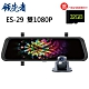 領先者 ES-29 高清流媒體 前後雙鏡1080P 全螢幕觸控後視鏡行車紀錄器-急速配 product thumbnail 1