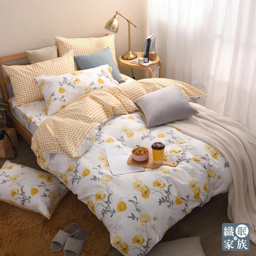 織眠家族 200織精梳純棉-雙人被套床包組-暖陽微光