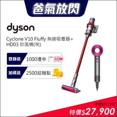 Dyson Cyclone V10 Fluffy 無線吸塵器+HD03 吹風機(桃)