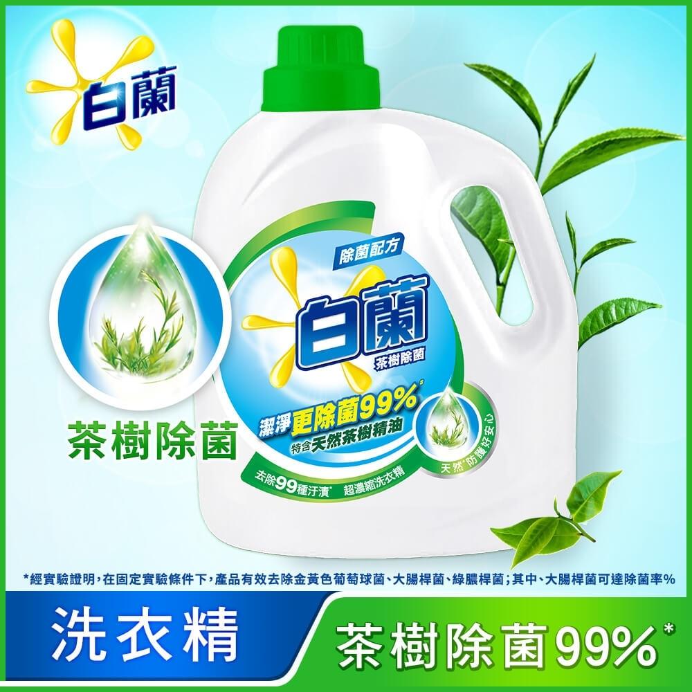 白蘭 茶樹除菌超濃縮洗衣精 2. 7Kg