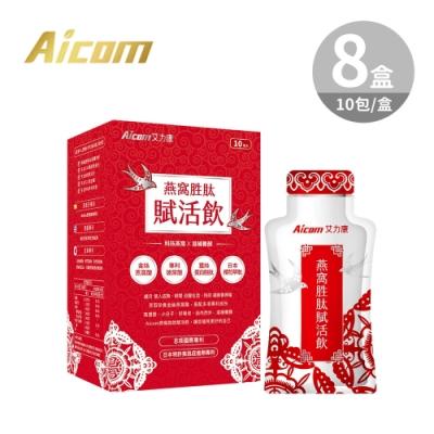 Aicom 艾力康 燕窩胜肽賦活飲-8盒/80包**孕婦 / 產婦 滋補養生首選**